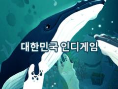 앱스토어 대한민국 인디게임 모음 대표이미지