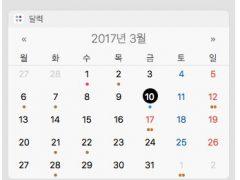 아젠다: 위젯+ 맥앱 오늘위젯 달력 모습