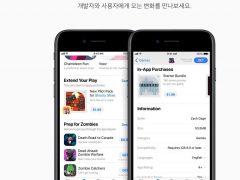ios 11 새로운 앱스토어