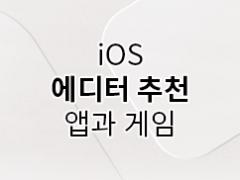 대표이미지 - 앱스토어 에디터 추천 게임, 앱, 어플