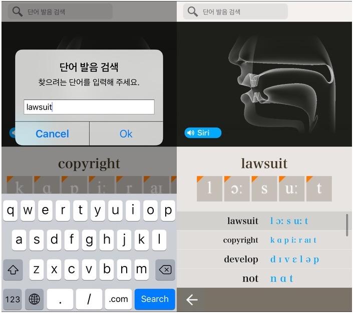 iOS 영어발음 어플 The Phonetics 에서는 단어를 직접 입력해서 들어 볼 수 있어요