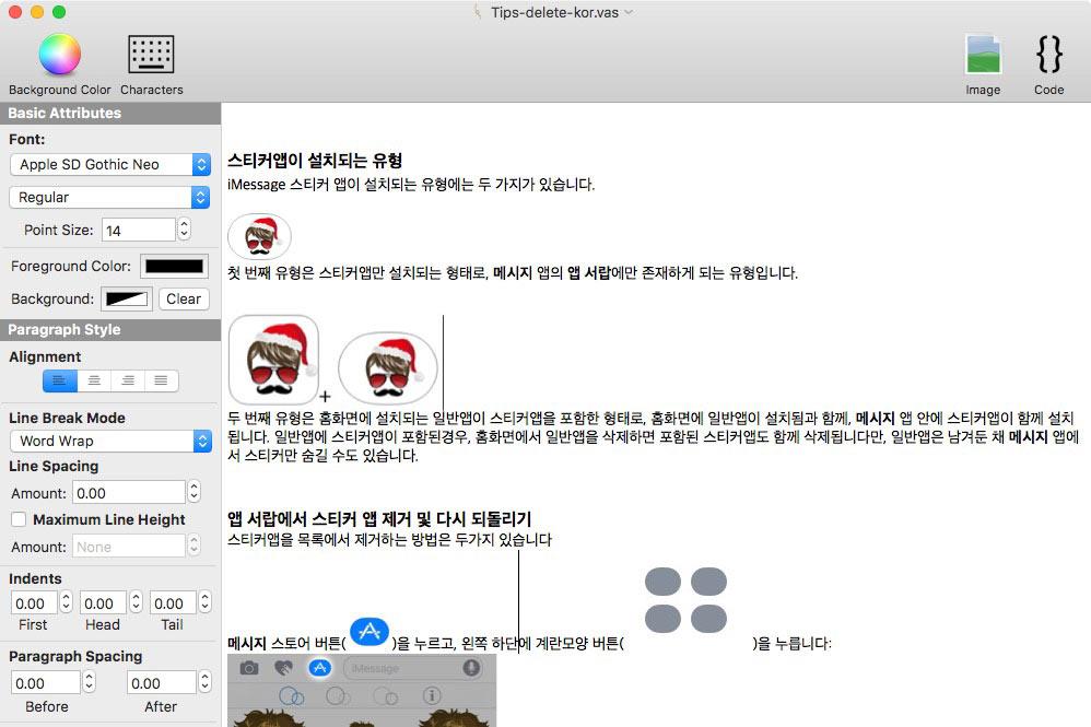 Visual Attributed String 맥앱에서 작성모습