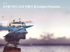 Enlight Photofox 추천이미지