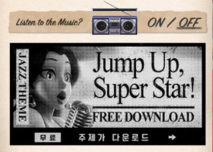 Super Mario Odyssey Jump Up Super Star  숏버전 다운로드 링크