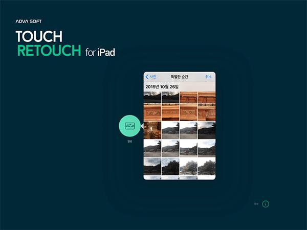 TouchRetouch for iPad 아이패드에서 앨범 팝업창