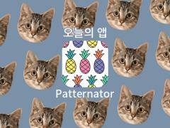 Patternator 실시간 월 페이퍼 아이폰앱 대표이미지