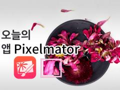 pixelmator 아이폰 아이패드 사진편집 어플 대표이미지