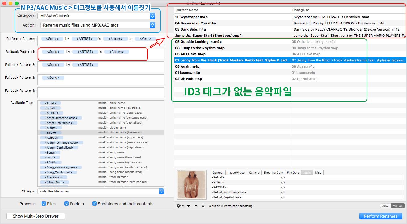 Better Rename 10 에서 음악 파일 이름짓기
