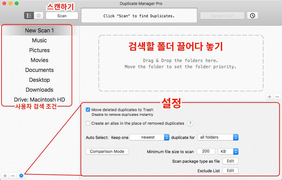 Duplicate Manager Pro 첫화면