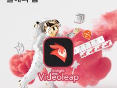 Enlight Videoleap 아이폰 어플 대표이미지