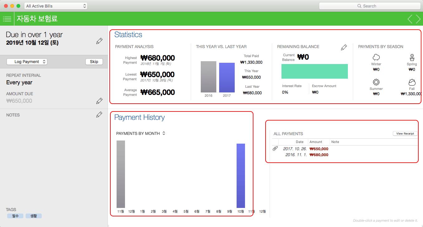 지불 기록 및 통계화면
