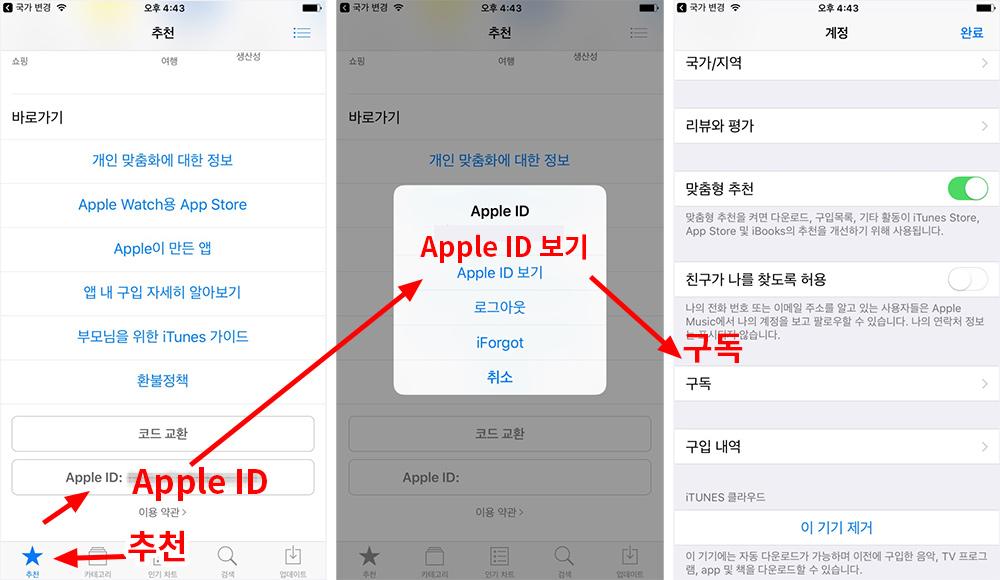 iOS 10 앱스토어 구독취소