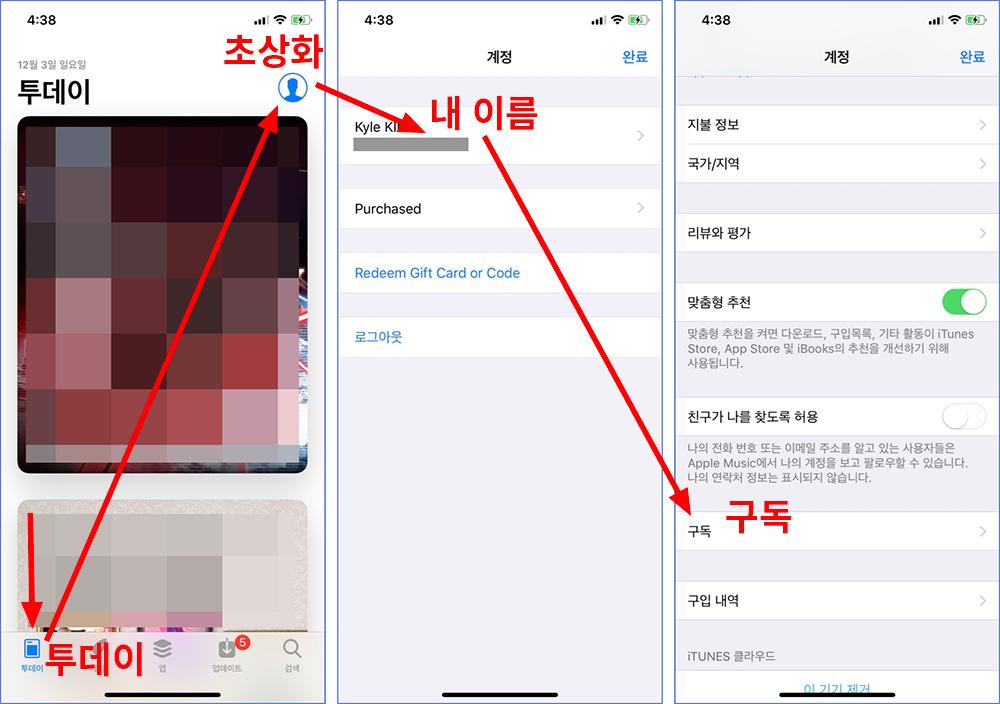 iOS 11 앱스토어 어플 인앱 구독취소 1