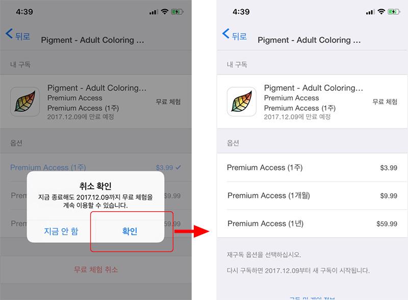 iOS 11 앱스토어 어플 인앱 구독취소 3