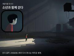 playdead's inside 아이폰, 아이패드 게임 대표 이미지