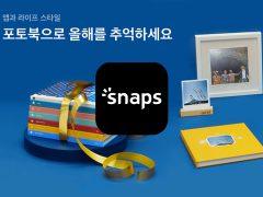 스냅스 - SNAPS 아이폰 어플 대표이미지