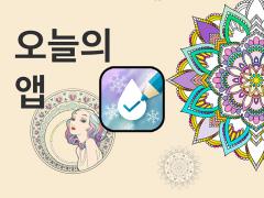 Bloom - Coloring Book 아이폰앱 대표이미지