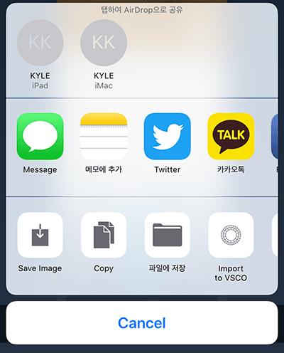 iOS 공유하기 기능