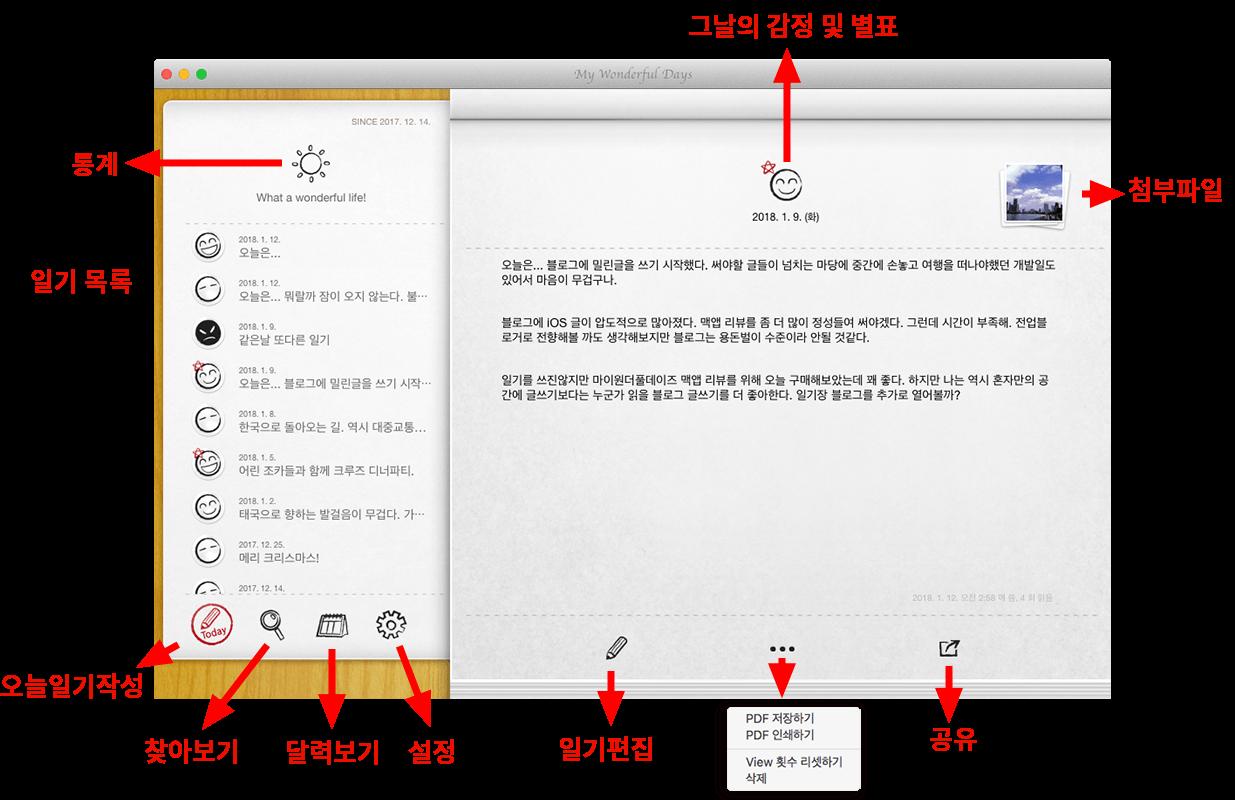 마이원더풀데이즈 맥앱 UI 구성