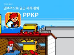 PPKP 아이폰 게임 아이콘이 포함된 대표이미지