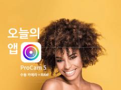 ProCam 5 오늘의 앱 이미지
