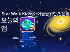 star walk kids 아이폰 어린이앱 대표이미지