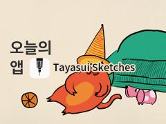 Tayasui Sketches 오늘의 앱 대표이미지