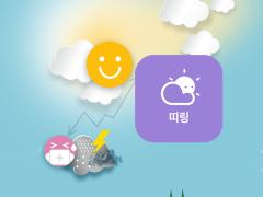 띠링 아이폰앱 아이콘