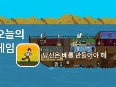 당신은 배를 만들어야해 아이폰 게임 대표 이미지