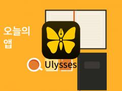 Ulysses 앱 대표이미지