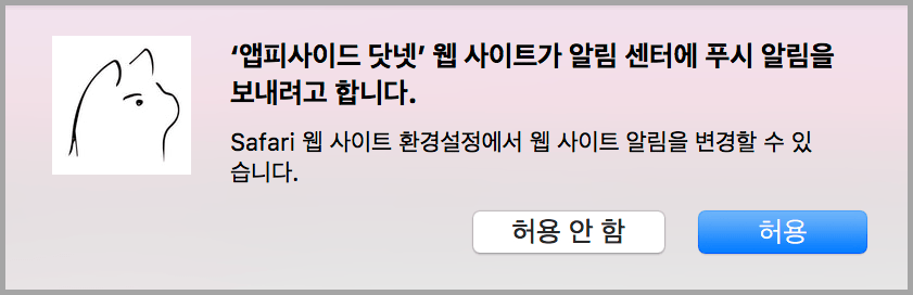 허용안함과 허용함 버튼