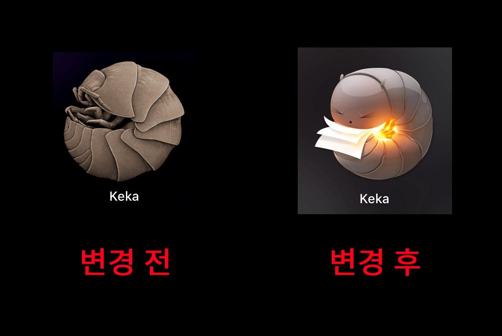 Keka 의 아이콘 : 변경전과 후 모습