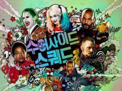 수어사이드 스쿼드 영화 포스터