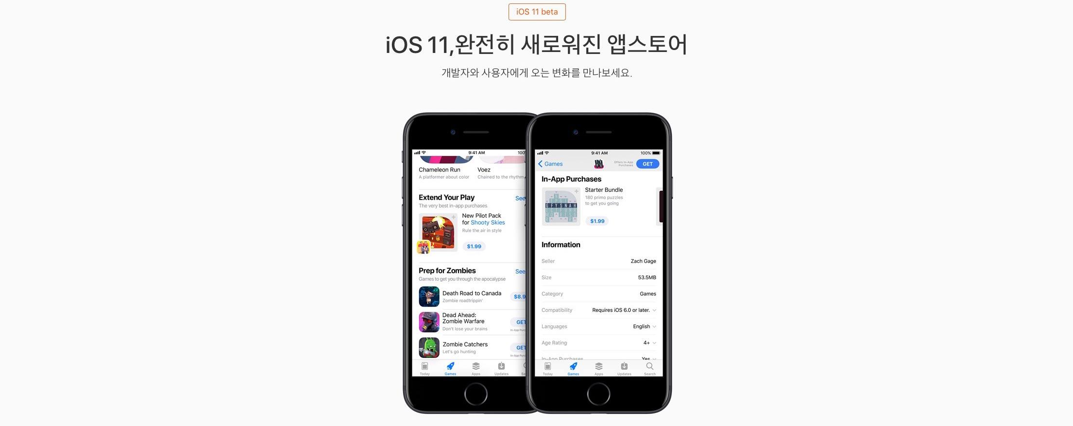 iOS 11, 완전히 새로워진 앱스토어