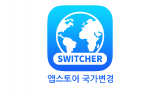 아이폰,아이패드 앱스토어 국가변경 SWitcher 소개 공지 대표이미지
