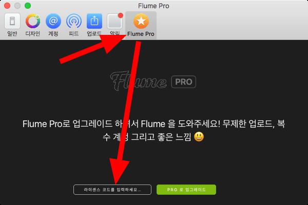 flume pro  활성화 환경설정창