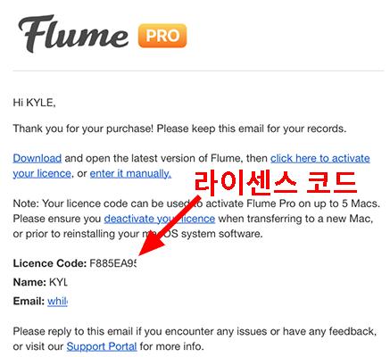 flume pro 라이센스 코드