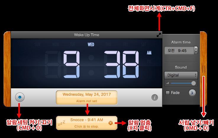 Wake Up Time Pro 알람시계앱의 모습과 버튼 단축키