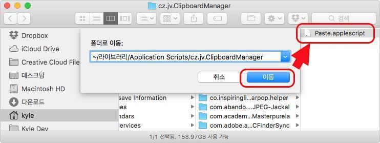 생성된 애플스크립트 파일을 파인더에서 찾아보기