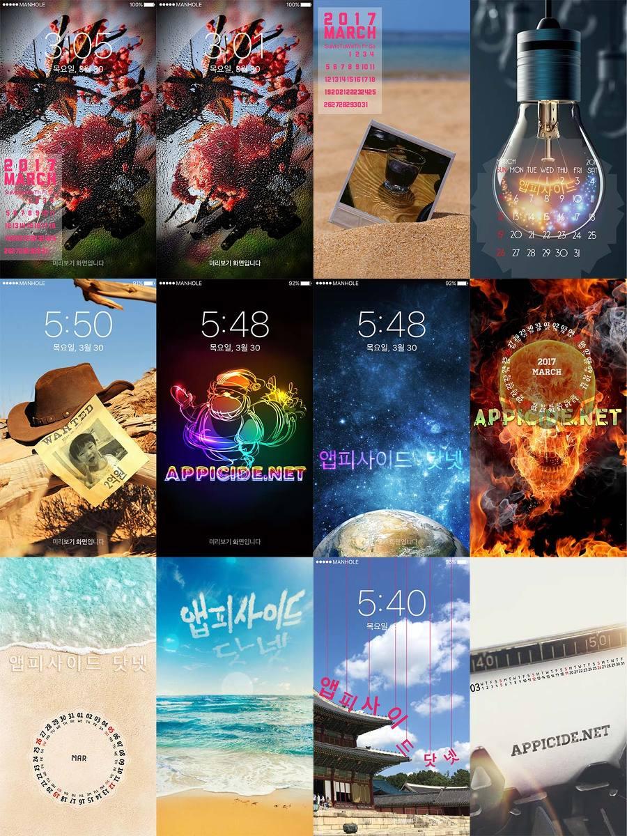 완성된 아이폰 배경화면과 잠금화면들