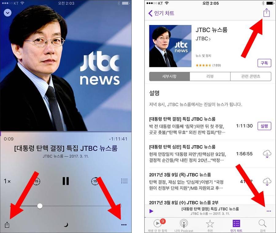 아이폰 팟캐스트 앱에서의 공유버튼 위치