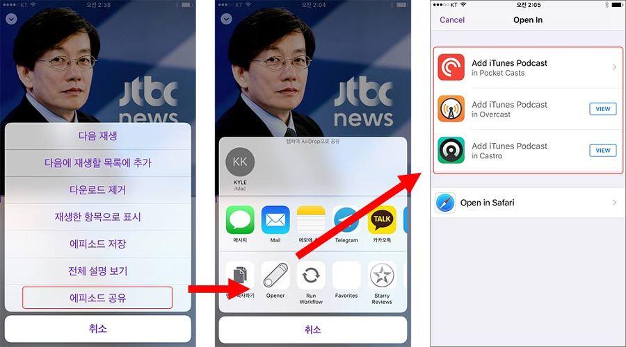 팟캐스트 어플에서 공유을 통해 Opener 확장기능로 에피소드 공유하기