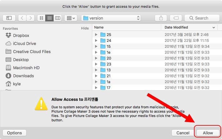 사진앱 라이브러리 폴더에 대한 접근권한을 승인해줘야하는 경우도 있습니다