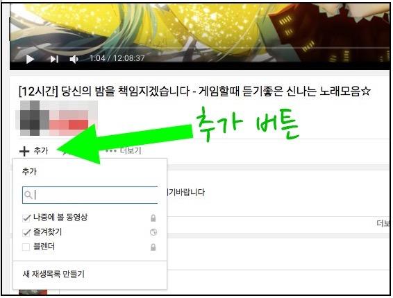 웹브라우저에서 시청중에 유튜브 계정의 즐겨찾기에 추가