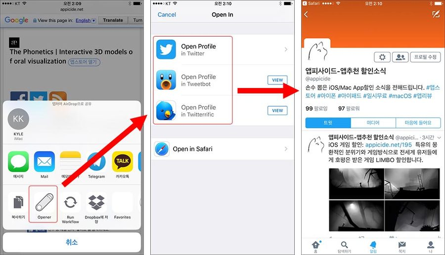 Opener에서 트위터 공식 앱으로 링크를 넘기는 모습