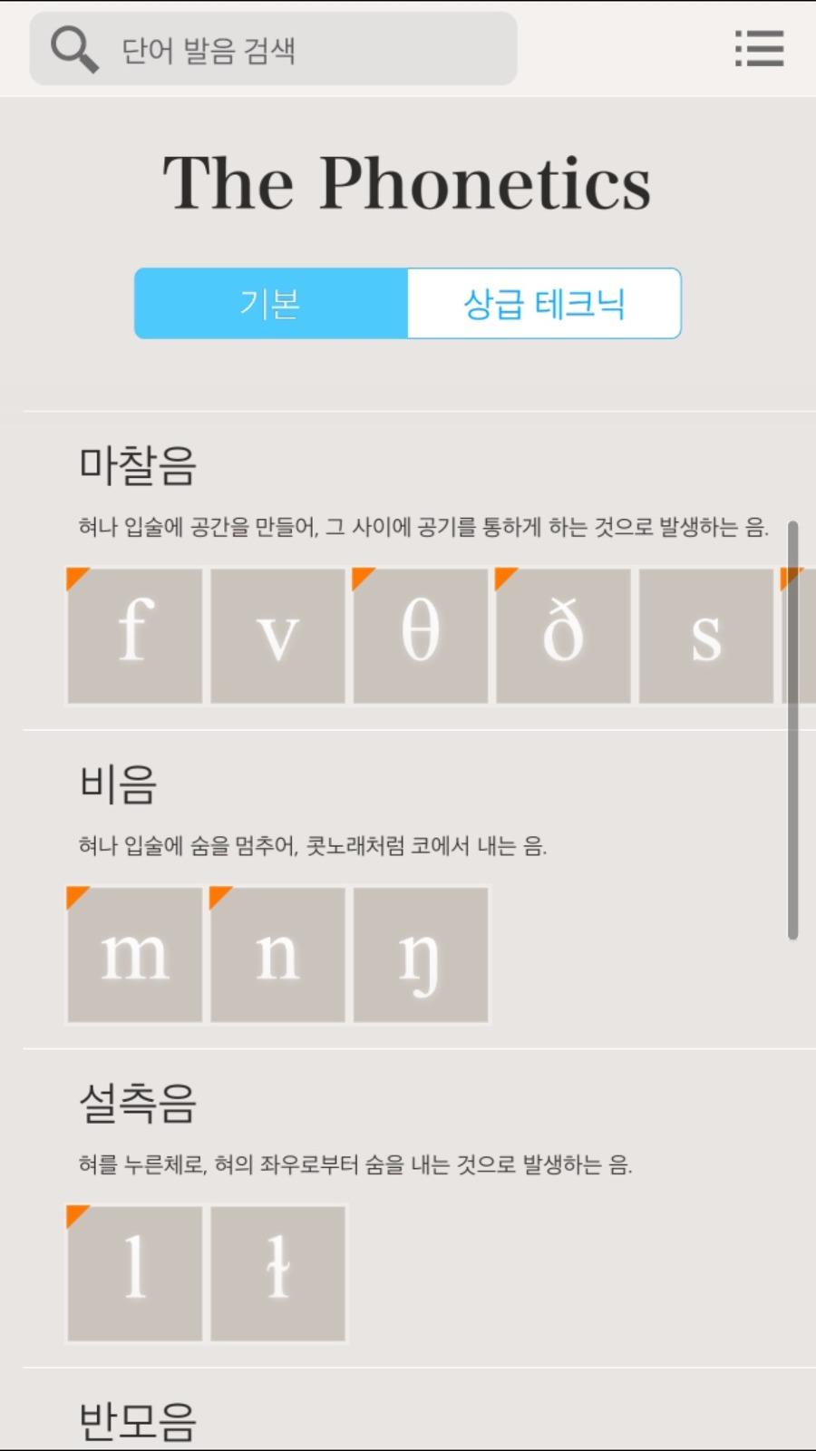 영어발음 기호앱 The Phonetics은 한글로 설명해줍니다