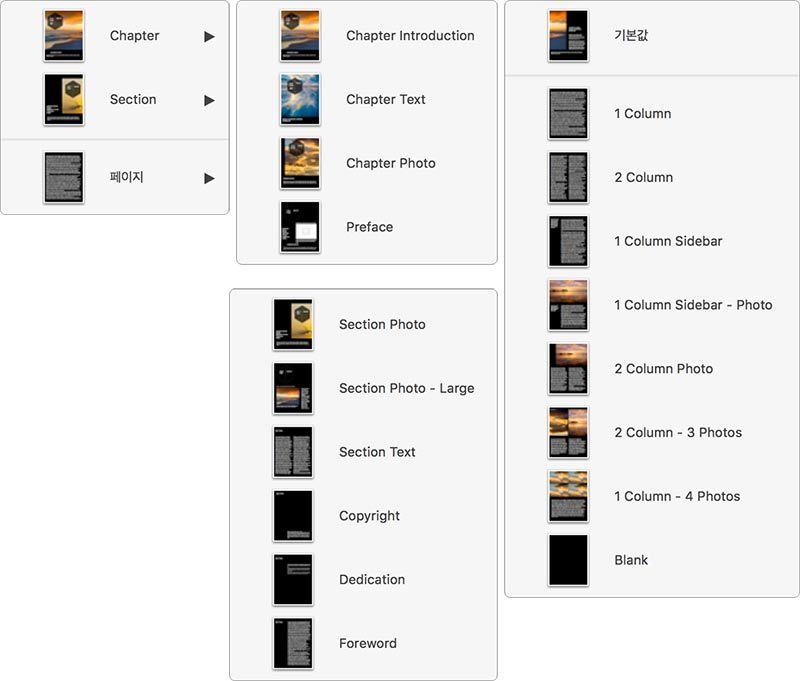 모든 템플릿은 아이북스 오써에서 추가할 수 있는 챕터, 섹션, 페이지 디자인이 별도로 있습니다