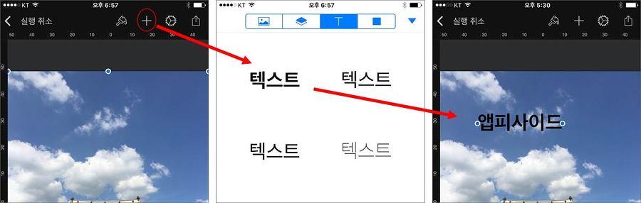 아이폰 픽셀메이터에서 텍스트 추가하기