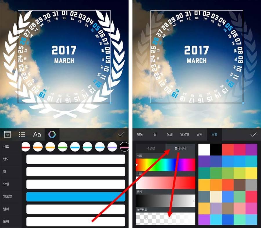 커스텀 달력 색상 변경 방법