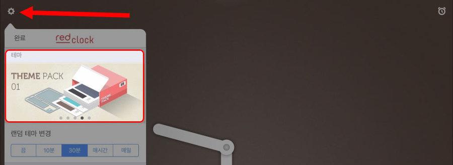 앱내구매 아이템(테마 패키지)